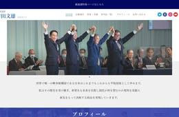 【速報】新総裁に岸田氏 企業・店舗に関連する政策・支援発言まとめ
