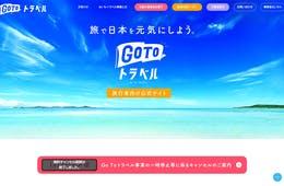 GoTo再開検討、観光業支援も/訪日客数6,000万人目標維持:国交相会見