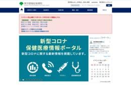 東京都、LINEでワクチン普及キャンペーン 若年層の接種率向上めざす