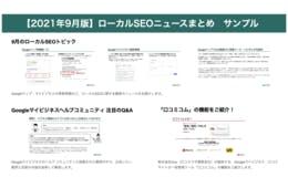 【無料DL】Googleマイビジネス運用者必見!ローカルSEOニュースまとめ 2021年9月版