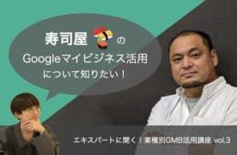 寿司屋のGoogleマイビジネス活用【エキスパートに聞く!業種別GMB活用講座 vol.3】