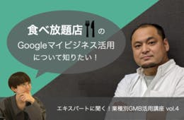 食べ放題店のGoogleマイビジネス活用【エキスパートに聞く!業種別GMB活用講座 vol.4】