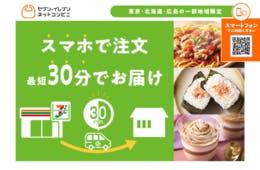 セブン「ネットコンビニ」最短30分で食品宅配 全国展開は25年度めざす