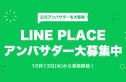 LINE PLACEが公式アンバサダー募集開始 グルメ・おでかけ情報の充実めざす
