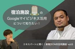 宿泊施設のGoogleマイビジネス活用【エキスパートに聞く!業種別GMB活用講座 vol.6】