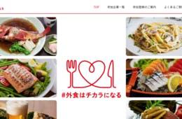 吉野家が呼びかけ、全国9,400店舗が参画「#外食はチカラになる」割引や特別メニューで来店促進