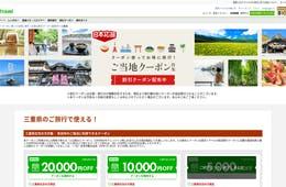 """旅するだけで""""3万円""""おトクに?三重県の独自GoTo、還元率""""最大152%""""のからくり"""