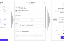 口コミグルメサービス「Retty」が「Googleで予約」の提供を開始